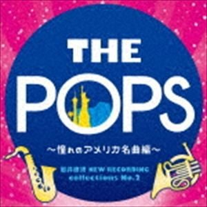 天野正道 東京佼成ウインドオーケストラ 岩井直溥 NEW RECORDING collections No.2 THE POPS 〜憧れのアメリカ名曲編〜 CD の商品画像|ナビ