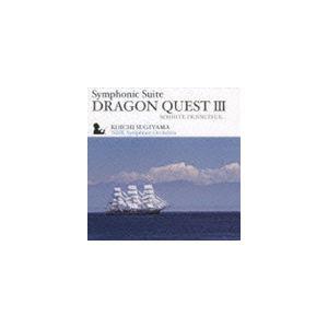 すぎやまこういち(cond) / 交響組曲 ドラゴンクエストIII そして伝説へ… [CD]|starclub