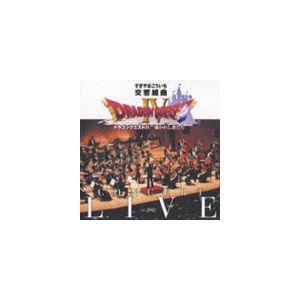 すぎやまこういち(cond) / 交響組曲 ドラゴンクエストIV 導かれし者たち コンサート・ライブin2002 [CD]|starclub