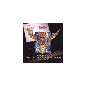 倉田信雄(p) / ドラゴンクエストVI 幻の大地 オン・ピアノ [CD]|starclub