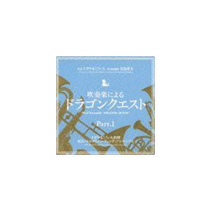 すぎやまこういち(cond) / 吹奏楽による ドラゴンクエスト PartI [CD]|starclub