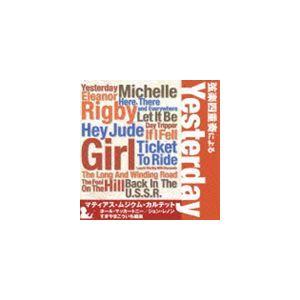 マティアス・ムジクム・カルテット / 弦楽四重奏による Yesterday [CD]|starclub