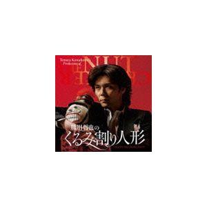 井田勝大(cond) / 熊川哲也の くるみ割り人形(全曲) [CD]|starclub