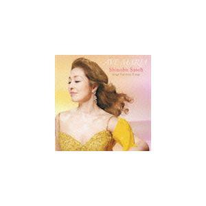 佐藤しのぶ(S) / アヴェ・マリア〜佐藤しのぶ シングス・フェイバリット・ソングス [CD]