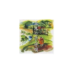 (オムニバス) 五木の子守唄の謎 [CD]|starclub