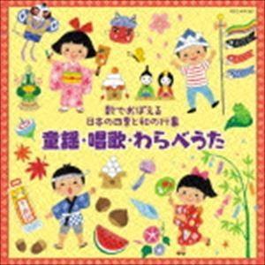 歌でおぼえる日本の四季と和の行事 童謡・唱歌・わらべうた [CD] starclub
