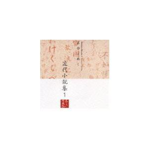 五大路子/久米明/市原悦子 / 名作を聴く9〜近代小説集1 [CD]