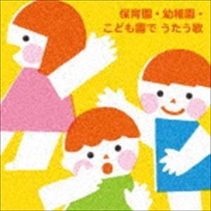 保育園・幼稚園・こども園でうたう歌〜たのしい毎日☆わくわく行事 [CD]