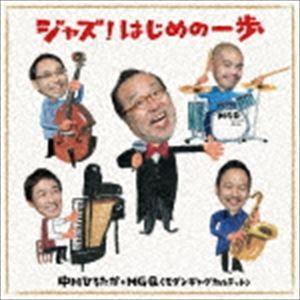 中川ひろたか+MGQ(モダンギャグカルテット) / ジャズ!はじめの一歩 [CD]|starclub