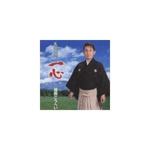 福田こうへい / 民謡唄綴り「一心」 [CD]
