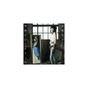 オータムキャンペーン オススメ商品 種別:CD 水樹奈々 解説:声優アーティスト界を牽引する、水樹奈...