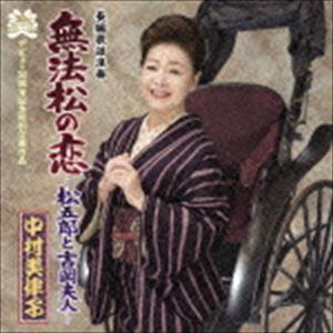 中村美律子 / 長編歌謡浪曲 無法松の恋〜松五郎と吉岡夫人〜 c/w 無法松の恋(挿入歌) [CD]|starclub
