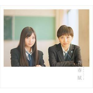 ももいろクローバーZ / 青春賦(初回限定盤A/CD+Blu-ray) [CD]|starclub