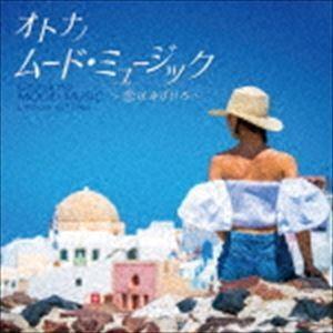 オトナノ ムード・ミュージック〜恋はみずいろ〜 [CD]|starclub
