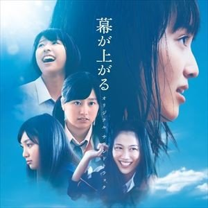 菅野祐悟(音楽) / 映画 幕が上がる オリジナル・サウンドトラック [CD]|starclub