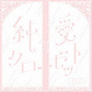 コレサワ / 純愛クローゼット(通常盤) [CD]|starclub
