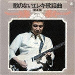 寺内タケシとブルージーンズ 歌のないエレキ歌謡曲Vol.4 1972 CD の商品画像 ナビ