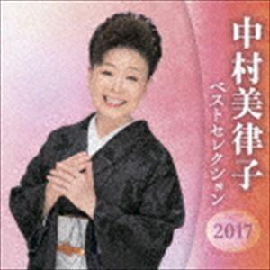 中村美律子 / 中村美律子 ベストセレクション2017 [CD]|starclub