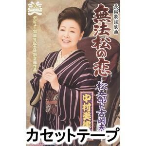 種別:カセットテープ 中村美律子 解説:『第58回 輝く!日本レコード大賞』にて企画賞を受賞した「長...