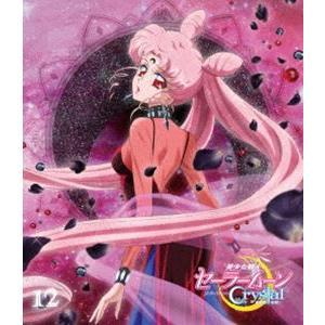 アニメ 美少女戦士セーラームーンCrystal Blu-ray【通常版】12 [Blu-ray]|starclub