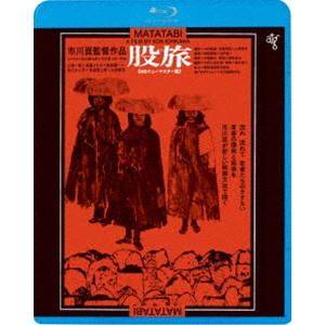 股旅≪HDニューマスター版≫ [Blu-ray]|starclub