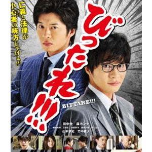 劇場版「びったれ!!!」Blu-ray版 [Blu-ray]|starclub
