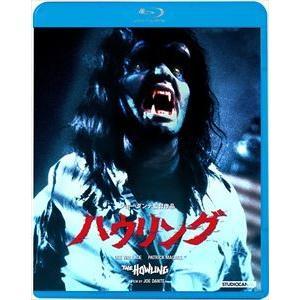 ハウリング Blu-ray の商品画像|ナビ