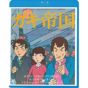 ガキ帝国<ATG廉価盤> [Blu-ray] starclub