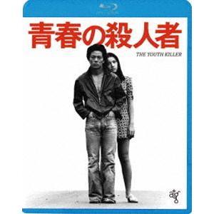 青春の殺人者<ATG廉価盤> [Blu-ray] starclub