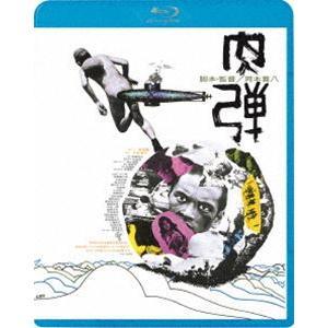 肉弾<ATG廉価盤> [Blu-ray] starclub