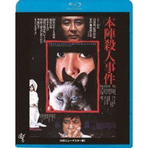 本陣殺人事件<ATG廉価盤> [Blu-ray] starclub