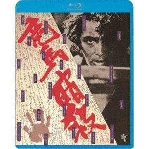 竜馬暗殺<ATG廉価盤> [Blu-ray] starclub