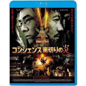 コンシェンス/裏切りの炎 [Blu-ray]|starclub