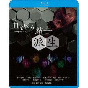 血を吸う粘土〜派生 [Blu-ray]|starclub