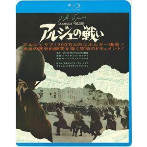 アルジェの戦い [Blu-ray]|starclub