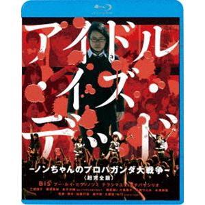 アイドル・イズ・デッド-ノンちゃんのプロパガンダ大戦争-<超完全版> [Blu-ray] starclub
