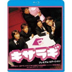 キサラギ プレミアム・エディション [Blu-ray]|starclub