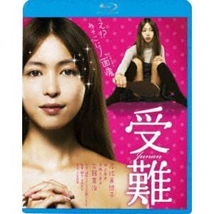 受難 [Blu-ray] starclub
