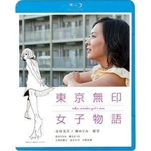 東京無印女子物語 [Blu-ray]|starclub