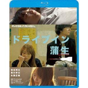 ドライブイン蒲生 [Blu-ray]|starclub
