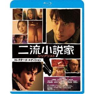 二流小説家 シリアリスト コレクターズ・エディション [Blu-ray] starclub
