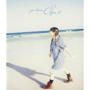 堀江由衣/yui horie CLIPS 2 [Blu-ray]|starclub