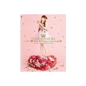 田村ゆかり LOVE LIVE *Princess a la mode* [Blu-ray]|starclub