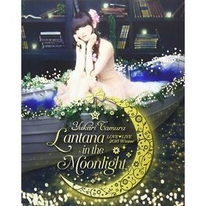 田村ゆかり LOVE LIVE *Lantana in the Moonlight* [Blu-ray]|starclub