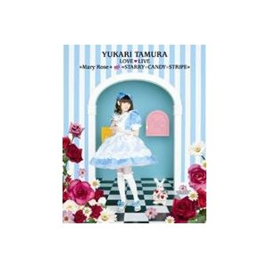 田村ゆかり LOVE LIVE *Mary Rose* & *STARRY☆CANDY☆STRIPE* [Blu-ray]|starclub