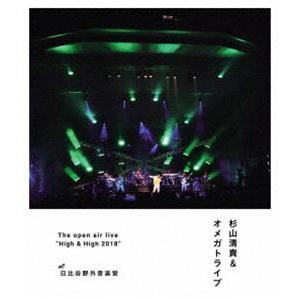 """杉山清貴&オメガトライブ/THE open air live""""High&High 2018""""【通常盤 Blu-ray】 [Blu-ray] starclub"""