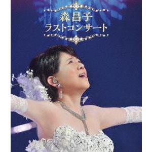 森昌子 ラスト・コンサート [Blu-ray]|starclub