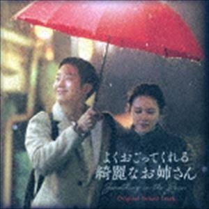 オリジナル・サウンドトラック よくおごってくれる綺麗なお姉さん オリジナルサウンドトラック CD+DVD CD の商品画像|ナビ