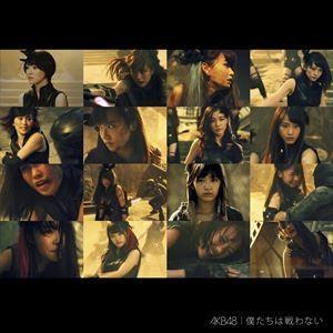 種別:CD AKB48 解説:AKB48の「Green Flash」に続く、10周年イヤー第2弾シン...