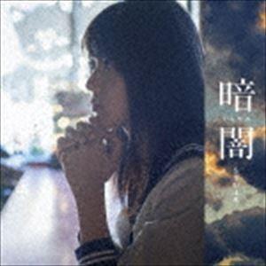 STU48 / 暗闇(Type A/CD+DVD) [CD]|starclub
